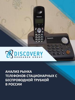 Маркетинговое исследование - Анализ рынка телефонов стационарных с беспроводной трубкой в России