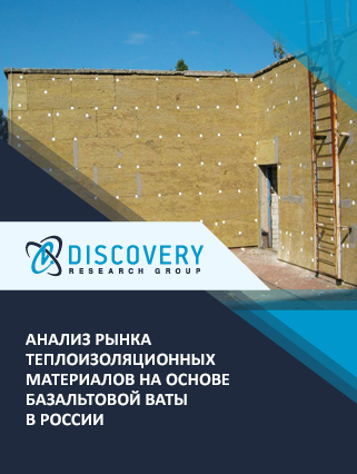 Анализ рынка теплоизоляционных материалов на основе базальтовой ваты в России