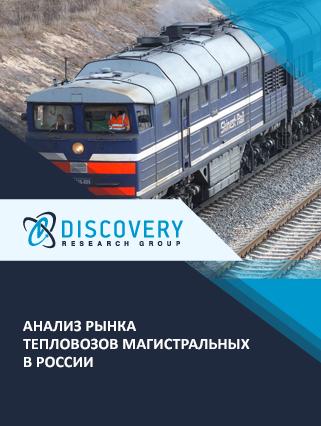 Маркетинговое исследование - Анализ рынка тепловозов магистральных в России