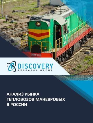Маркетинговое исследование - Анализ рынка тепловозов маневровых в России