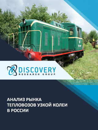 Маркетинговое исследование - Анализ рынка тепловозов узкой колеи в России