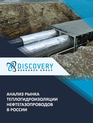 Анализ рынка теплогидроизоляции нефтегазопроводов в России