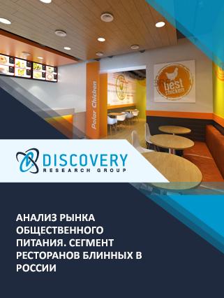 Маркетинговое исследование - Анализ рынка общественного питания. Сегмент ресторанов блинных в России