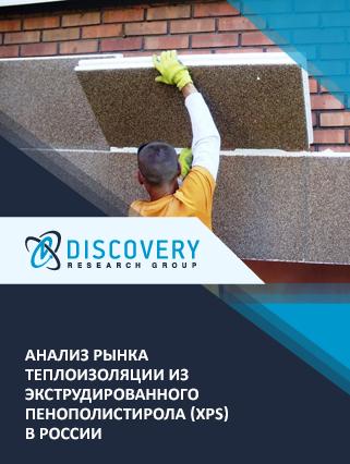 Анализ рынка теплоизоляции из экструдированного пенополистирола (XPS) в России