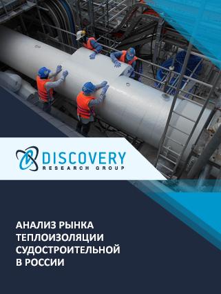 Анализ рынка теплоизоляции судостроительной в России
