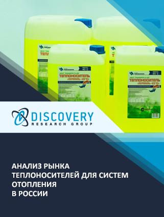 Маркетинговое исследование - Анализ рынка теплоносителей для систем отопления в России