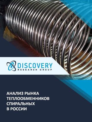 Маркетинговое исследование - Анализ рынка теплообменников спиральных в России