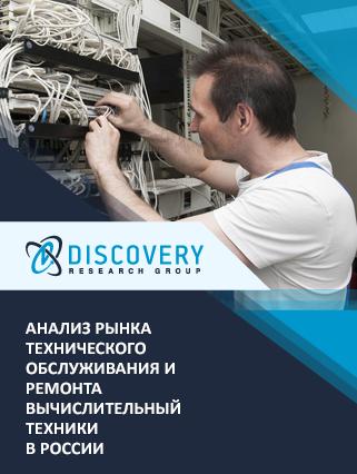 Маркетинговое исследование - Анализ рынка технического обслуживания и ремонта вычислительный техники в России