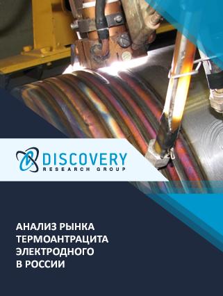 Маркетинговое исследование - Анализ рынка термоантрацита электродного в России