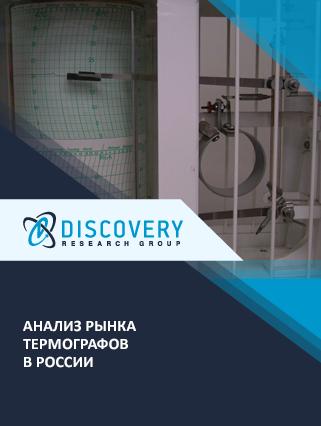 Маркетинговое исследование - Анализ рынка термографов в России