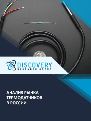 Маркетинговое исследование - Анализ рынка датчиков измерения температуры в России (с базой импорта-экспорта)