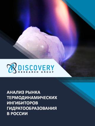 Анализ рынка термодинамических ингибиторов гидратообразования в России