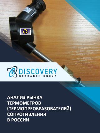 Маркетинговое исследование - Анализ рынка термометров (термопреобразователей) сопротивления в России