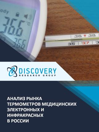 Маркетинговое исследование - Анализ рынка термометров медицинских электронных и инфракрасных в России (с базой импорта-экспорта)