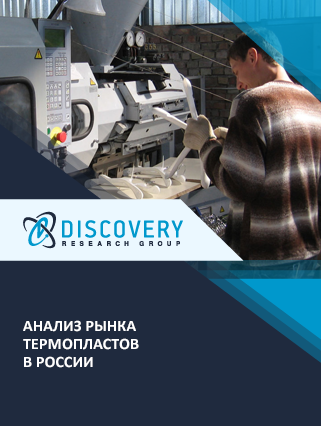 Маркетинговое исследование - Анализ рынка термопластов в России