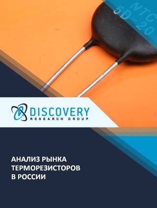 Анализ рынка терморезисторов в России