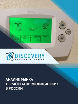 Анализ рынка термостатов медицинских в России