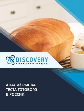 Маркетинговое исследование - Анализ рынка теста готового в России
