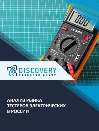 Анализ рынка тестеров электрических в России