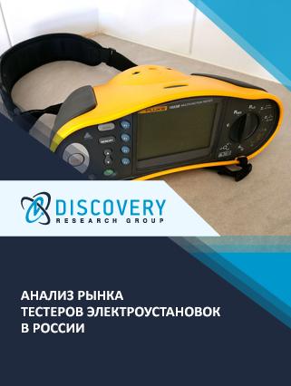 Маркетинговое исследование - Анализ рынка тестеров электроустановок в России