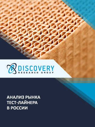 Маркетинговое исследование - Анализ рынка тест-лайнера в России