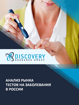 Анализ рынка тестов на заболевания в России