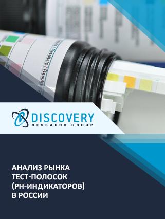 Маркетинговое исследование - Анализ рынка тест-полосок (РН-индикаторов) в России