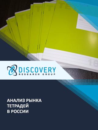 Анализ рынка тетрадей в России