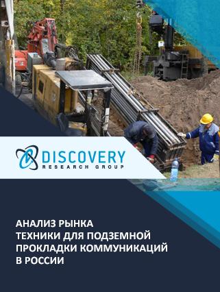 Маркетинговое исследование - Анализ рынка техники для подземной прокладки коммуникаций в России