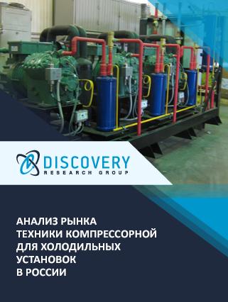 Маркетинговое исследование - Анализ рынка техники компрессорной для холодильных установок в России