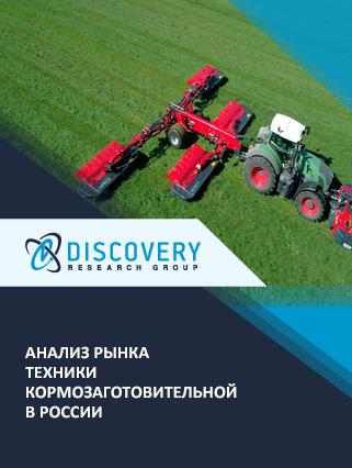 Маркетинговое исследование - Анализ рынка техники кормозаготовительной в России