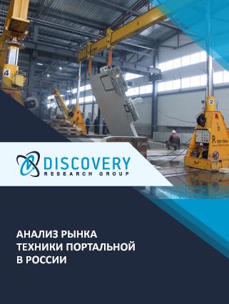 Маркетинговое исследование - Анализ рынка техники портальной в России