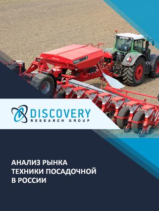 Маркетинговое исследование - Анализ рынка техники посадочной в России