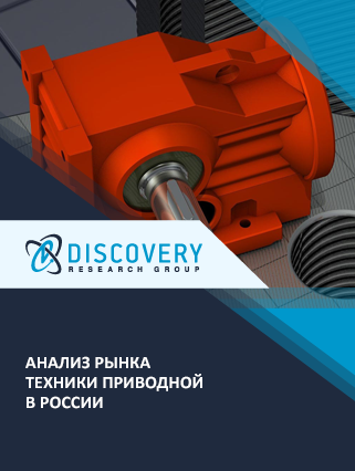 Маркетинговое исследование - Анализ рынка техники приводной в России
