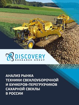 Анализ рынка техники свеклоуборочной и бункеров-перегрузчиков сахарной свеклы в России