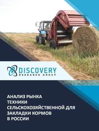 Маркетинговое исследование - Анализ рынка техники сельскохозяйственной для закладки кормов в России