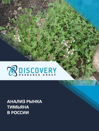 Маркетинговое исследование - Анализ рынка тимьяна в России