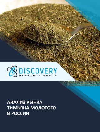 Анализ рынка тимьяна молотого в России