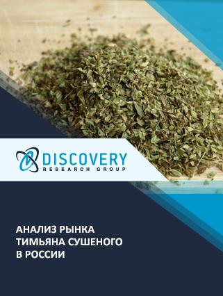Анализ рынка тимьяна сушеного в России