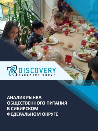 Анализ рынка общественного питания в Сибирском федеральном округе