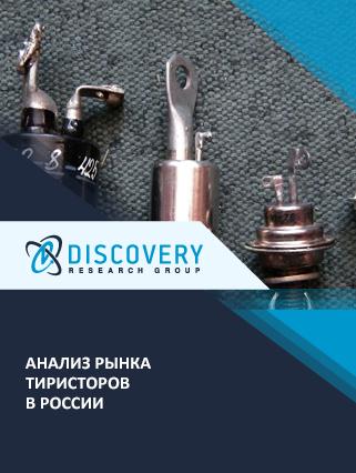 Анализ рынка тиристоров в России