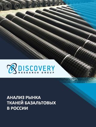 Маркетинговое исследование - Анализ рынка тканей базальтовых в России