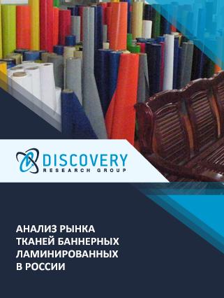 Маркетинговое исследование - Анализ рынка тканей баннерных ламинированных в России