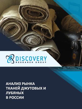 Маркетинговое исследование - Анализ рынка тканей джутовых и лубяных в России