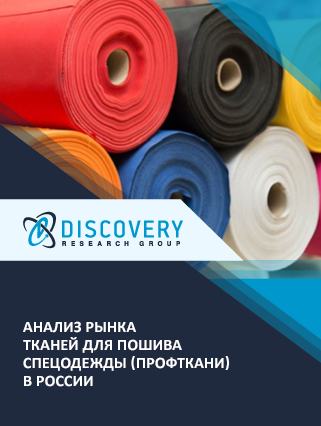 Маркетинговое исследование - Анализ рынка тканей для пошива спецодежды (профткани) в России