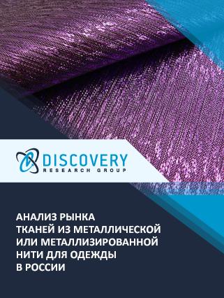 Маркетинговое исследование - Анализ рынка тканей из металлической или металлизированной нити для одежды в России
