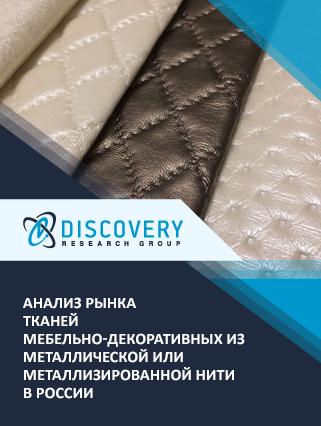 Маркетинговое исследование - Анализ рынка тканей мебельно-декоративных из металлической или металлизированной нити в России
