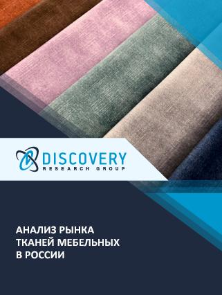 Маркетинговое исследование - Анализ рынка тканей мебельных в России