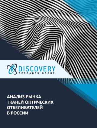 Маркетинговое исследование - Анализ рынка тканей оптических отбеливателей в России