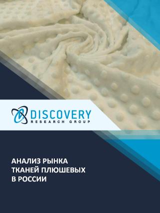Маркетинговое исследование - Анализ рынка тканей плюшевых в России